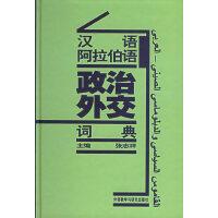 汉语阿拉伯语政治外交词典