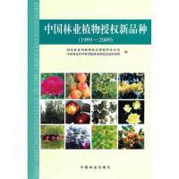 【正版二手书9成新左右】中国林业植物授权新品种(1999-2009 国家林业局植物新品种保护办公室,中国林业科学研究院
