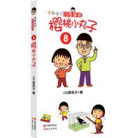樱桃小丸子8,(日)樱桃子,现代出版社,9787514320015