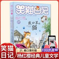 笑猫日记戴口罩的猫杨红樱笑猫日记成长小说系列三四年级课外阅读书五六年级课外阅读推荐书籍小学生课外阅读经典3-4-5-6年