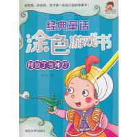 经典童话涂色游戏书――阿拉丁与神灯(小小毕加索创意美术系列)