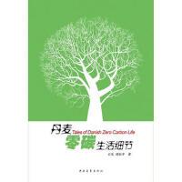 【二手书8成新】丹麦-零碳生活细节 王凡,刘东平 中国青年出版社