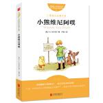 小熊维尼故事全集 小熊维尼阿噗 维尼熊诞生90周年纪念版! 【正版书籍】