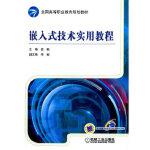 嵌入式技术实用教程,姜帆,机械工业出版社,9787111316282【新书店 正版书】