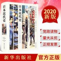 日本近代史 (2020) 新华出版社