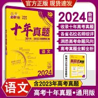 高考必刷卷十年真题语文 2022高考历年真题2012-2021全国卷新高考自主卷一二三轮总复习