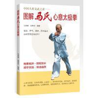 图解马氏心意太极拳(中国人的文武之道丛书)