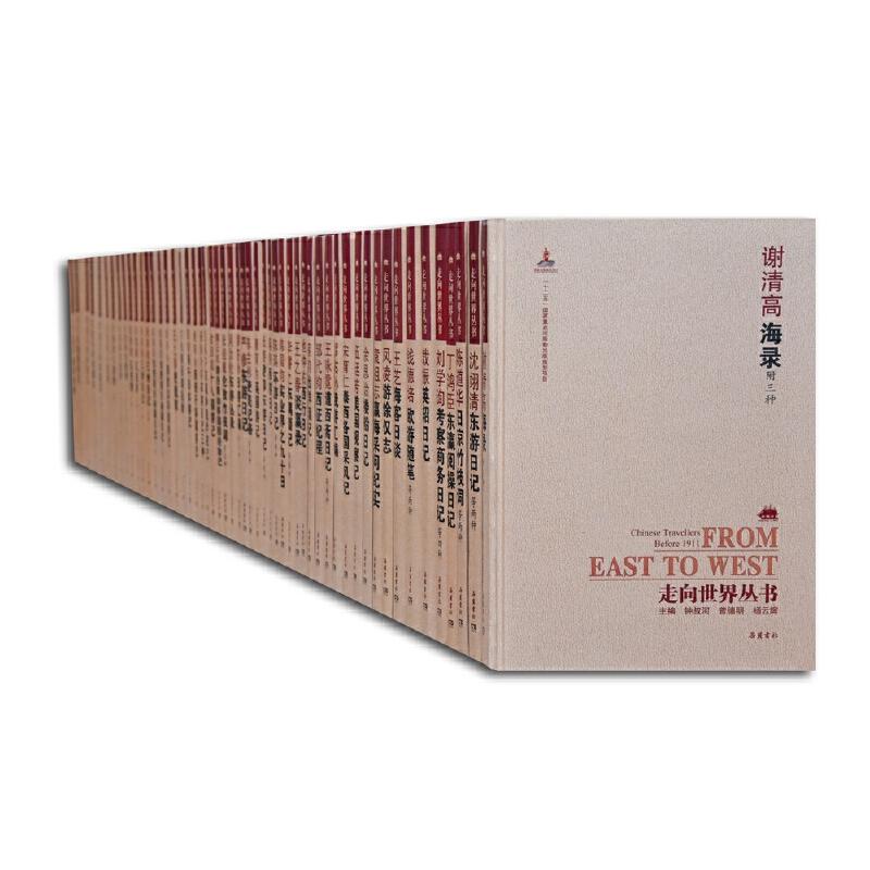 走向世界丛书(续编) 央视《焦点访谈》深入报道,汪涵多次推荐!中国人开眼看世界的记录,东西双方文化交流的历史。中国出版史的一座丰碑,历经三十余年终成完壁