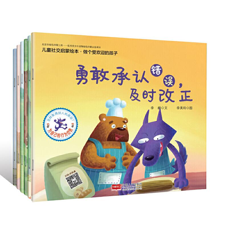 儿童社交启蒙绘本·做个受欢迎的孩子(套装共6册)