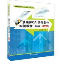多媒体CAI课件制作实例教程(第6版)(微课版)