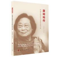 【正版二手书9成新左右】屠呦呦传 《屠呦呦传》编写组 人民出版社