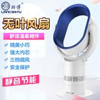 凉师傅(liangshifu)2A 电风扇 家用无叶风扇静音台式电风扇塔扇儿童落地风扇空气循环台扇智能 机械款(蓝色)