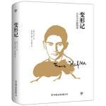 变形记,(奥)弗兰茨・卡夫卡(Franz Kafka) 著 李文俊 等 译,中国友谊出版社