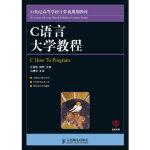 C语言大学教程,王浩鸣,郭晔,人民邮电出版社,9787115201164