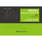 商品混凝土配合比设计速查手册(第2版),邓恺王骅吴凯,中国建材工业出版社,9787516001325【正版保证 放心购