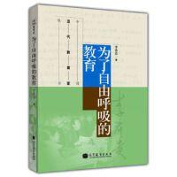为了自由呼吸的教育,李希贵,高等教育出版社,9787040172201