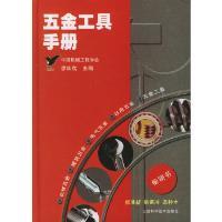 五金工具手册 廖灿戊 9787539023410 江西科学技术出版社