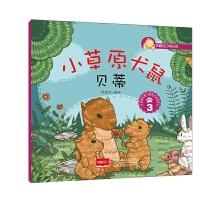 小草原犬鼠贝蒂.3-幸福的动物庄园