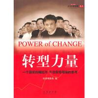 【正版二手书9成新左右】转型力量 经济观察报 青岛出版社