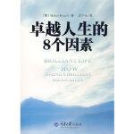 【新书店正版】人生的8个因素(心理自助系列) (英)赫佩尔 ,曾早垒 重庆大学出版社