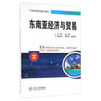 东南亚经济与贸易,高歌,廖万红,林莉芳,中南大学出版社,9787548724056