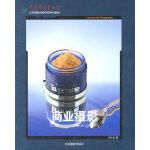 商业摄影(北京摄影函授学院系列教材)