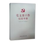党支部工作纪实手册(根据党支部工作条例修订)