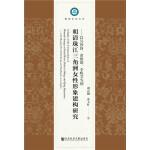 明清珠江三角洲女性形象建构研究:以吴妙静、黄惟德、李晚芳为例