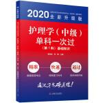 护理学(中级)单科一次过 第1科 基础知识 2020版
