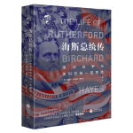 华文全球史035・海斯总统传:南北战争与美利坚统一的再造