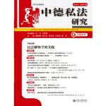 中德私法研究 2014年 总第10卷 张双根 等 北京大学出版社 9787301252413
