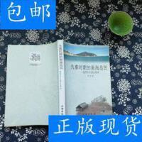 [二手旧书9成新]先秦时期的南海岛民:海湾沙丘遗址研究 /肖一亭