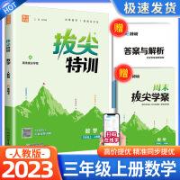 拔尖特训三年级上册数学人教版2021秋