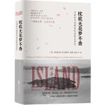 枕底无花梦不香:天使岛中国移民的诗歌与历史