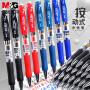 晨光中性笔k35签字笔0.5mm黑色碳素笔学生用水笔蓝黑色医生处方笔大容量办公用笔圆珠笔按压式
