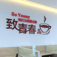 致青春 亚克力3D 水晶墙贴 奶茶店 咖啡店 酒吧装饰 寝室个性墙壁贴 书房