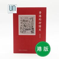 香港的抒情史中文大学陈国球9789629967437港澳文学进口