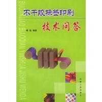 【旧书二手书9成新】 不干胶标签印刷技术问答