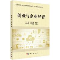 [95新正版二手旧书] 创业与企业经营