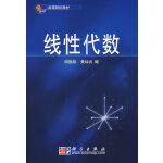 线性代数,田振际 黄灿云,科学出版社,9787030208354