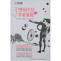 不锈钢老鼠3:拯救世界(复仇记) [美] 哈里,曾真 四川科学技术出版社 9787536463998
