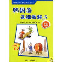 韩国语基础教程(3)(学生)(配CD光盘)