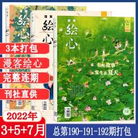 国家人文历史杂志2021年7月上+6月上下11-13期 史记阅读攻略人文历史期刊杂志