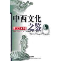 【正版二手书9成新左右】中西文化之鉴-教程(新,了解中西方文化用书 (美)戴维斯 外语教学与研究出版社