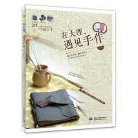 【二手书8成新】在大理,遇见手作 小茶 水利水电出版社