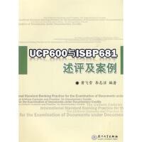 UCP600与ISBP681述评及案例,黄飞雪,李志洁,厦门大学出版社,9787561533321【正版保证 放心购】