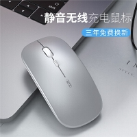 无线鼠标可充电式静音无声适用于苹果小米华为戴尔联想华硕笔记本男女生可爱便携超薄办公台式电脑家通用