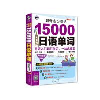《超奇迹 分类记 15000日语单词 日语入门词汇学习,一站式搞定:白金版》