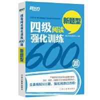 【正版二手书9成新左右】四级阅读强化训练600题 新东方考试研究中心著 浙江教育出版社