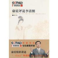 【二手书8成新】康震评说李清照 康震 中华书局